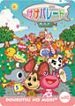 Animal Crossing-e 2-M06 (K.K. Parade) JP.jpg
